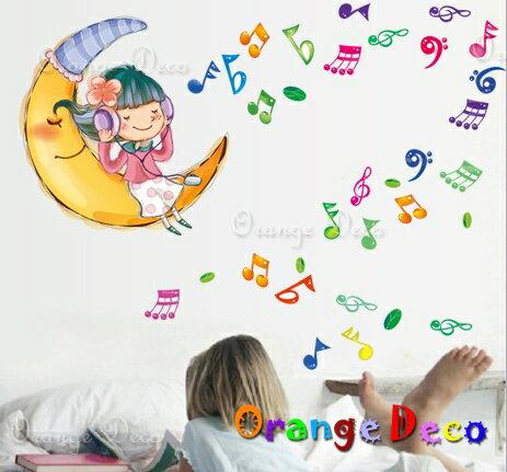橘果設計:月亮女孩DIY組合壁貼牆貼壁紙無痕壁貼室內設計裝潢裝飾佈置【橘果設計】