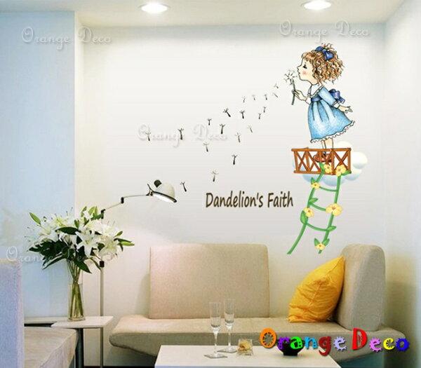 橘果設計:小女孩蒲公英DIY組合壁貼牆貼壁紙無痕壁貼室內設計裝潢裝飾佈置【橘果設計】