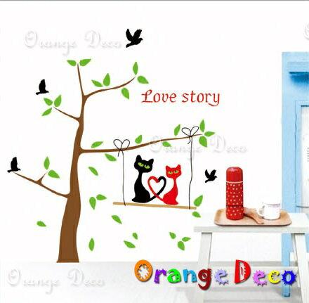 Love story DIY組合壁貼 牆貼 壁紙 無痕壁貼 室內設計 裝潢 裝飾佈置【橘果設計】