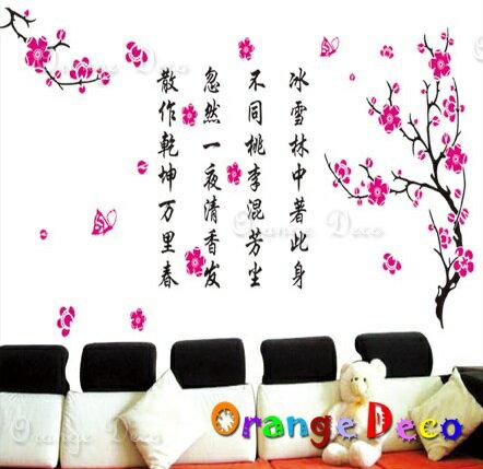 梅花DIY組合壁貼牆貼壁紙無痕壁貼室內設計裝潢裝飾佈置【橘果設計】