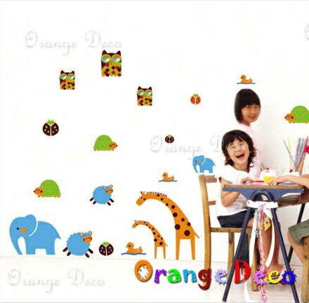 動物園DIY組合壁貼牆貼壁紙無痕壁貼室內設計裝潢裝飾佈置【橘果設計】