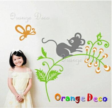 蝴蝶老鼠DIY組合壁貼牆貼壁紙無痕壁貼室內設計裝潢裝飾佈置【橘果設計】