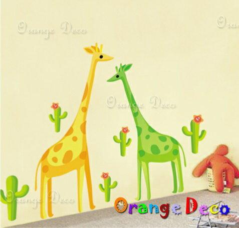 長頸鹿DIY組合壁貼牆貼壁紙無痕壁貼室內設計裝潢裝飾佈置【橘果設計】