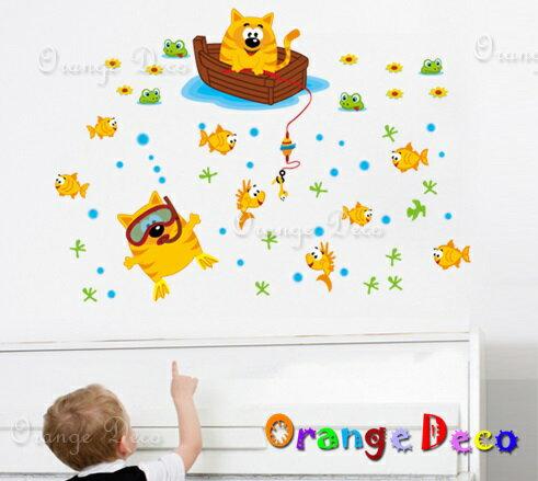 貓釣魚 DIY組合壁貼 牆貼 壁紙 無痕壁貼 室內設計 裝潢 裝飾佈置【橘果設計】