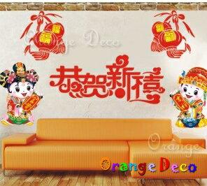 恭賀新喜DIY組合壁貼牆貼壁紙無痕壁貼室內設計裝潢裝飾佈置【橘果設計】