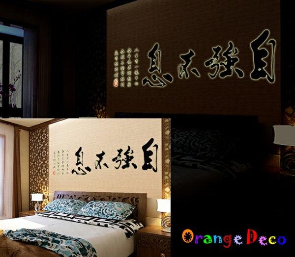 橘果設計:自強不息DIY組合壁貼牆貼壁紙無痕壁貼室內設計裝潢裝飾佈置【橘果設計】