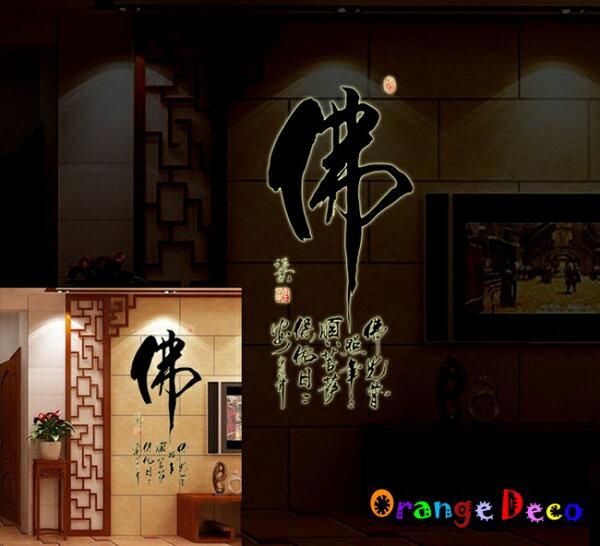 橘果設計:佛DIY組合壁貼牆貼壁紙無痕壁貼室內設計裝潢裝飾佈置【橘果設計】