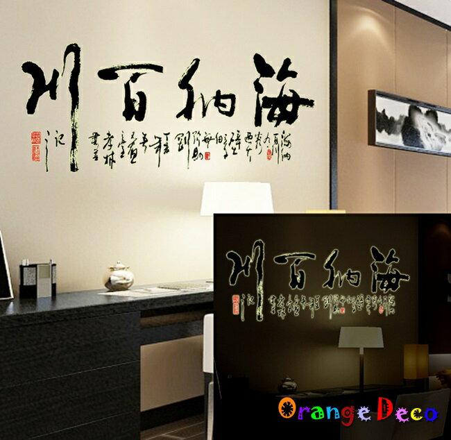 海納百川 DIY組合壁貼 牆貼 壁紙 無痕壁貼 室內設計 裝潢 裝飾佈置【橘果設計】