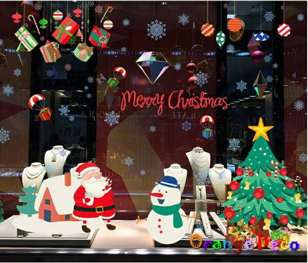 MerryChristmas耶誕聖誕DIY組合壁貼牆貼壁紙無痕壁貼室內設計裝潢裝飾佈置【橘果設計】
