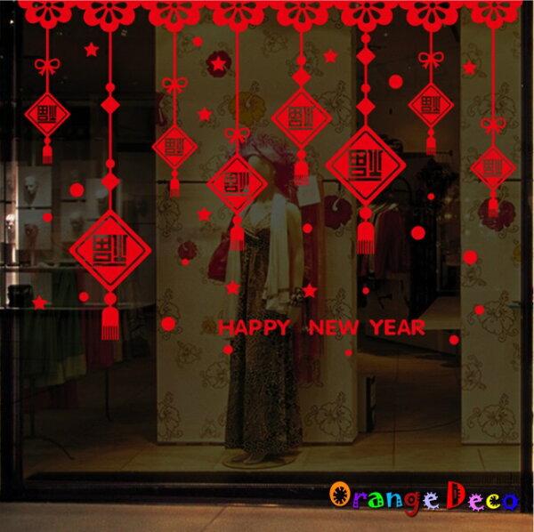 新年福到新年過年DIY組合壁貼牆貼壁紙無痕壁貼室內設計裝潢裝飾佈置【橘果設計】