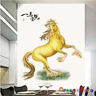 一馬當先 DIY組合壁貼 牆貼 壁紙 無痕壁貼 室內設計 裝潢 裝飾佈置【橘果設計】