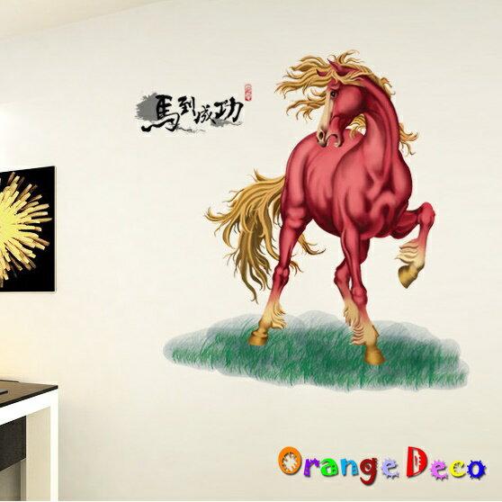 橘果設計:馬到成功DIY組合壁貼牆貼壁紙無痕壁貼室內設計裝潢裝飾佈置【橘果設計】