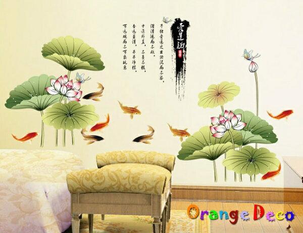 鯉魚蓮花DIY組合壁貼牆貼壁紙無痕壁貼室內設計裝潢裝飾佈置【橘果設計】