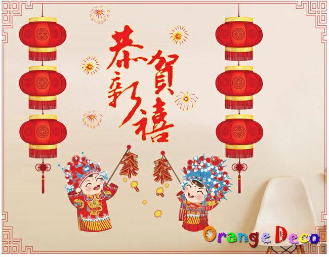 恭賀新禧 新年 過年 DIY組合壁貼 牆貼 壁紙 無痕壁貼 室內設計 裝潢 裝飾佈置【橘果設計】
