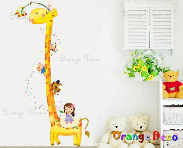 橘果設計:長頸鹿身高尺DIY組合壁貼牆貼壁紙無痕壁貼室內設計裝潢裝飾佈置【橘果設計】