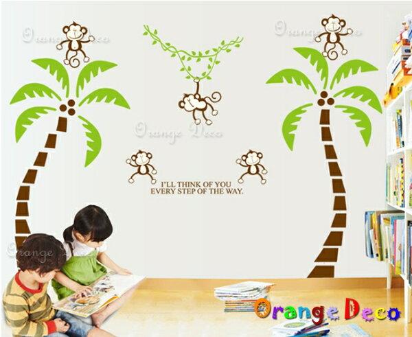 椰樹猴子DIY組合壁貼牆貼壁紙無痕壁貼室內設計裝潢裝飾佈置【橘果設計】