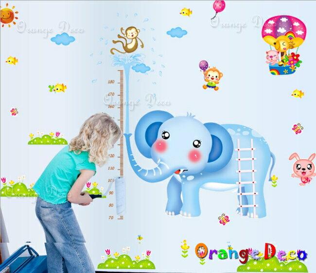 大象身高尺 DIY組合壁貼 牆貼 壁紙 無痕壁貼 室內設計 裝潢 裝飾佈置【橘果設計】 - 限時優惠好康折扣