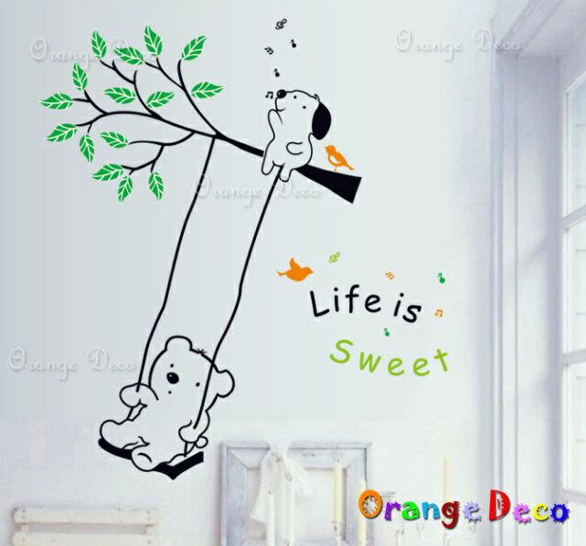 小熊鞦韆 DIY組合壁貼 牆貼 壁紙 無痕壁貼 室內設計 裝潢 裝飾佈置【橘果設計】