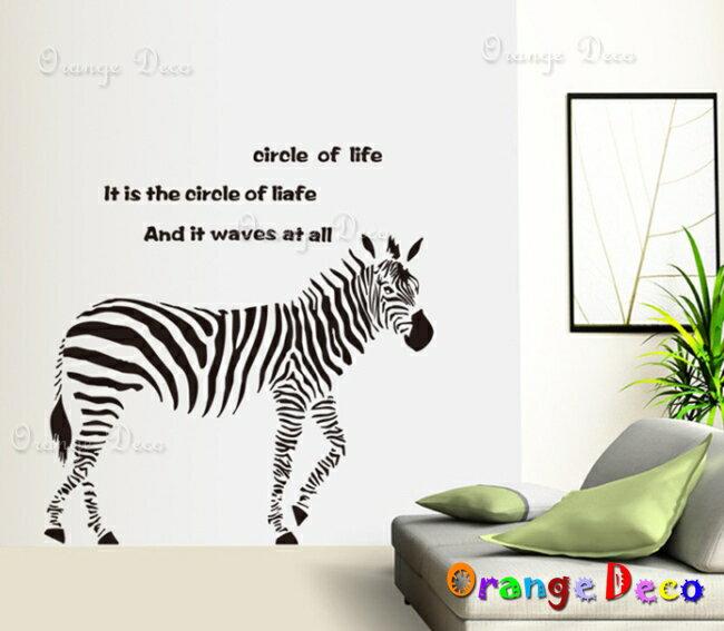 斑馬 DIY組合壁貼 牆貼 壁紙 無痕壁貼 室內設計 裝潢 裝飾佈置【橘果設計】