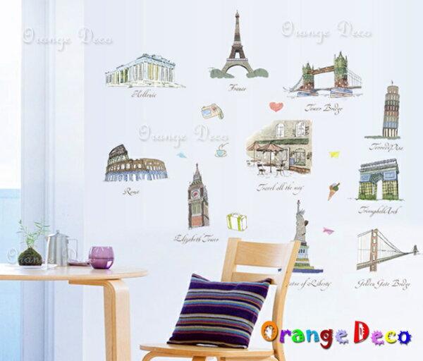 名勝景點DIY組合壁貼牆貼壁紙無痕壁貼室內設計裝潢裝飾佈置【橘果設計】