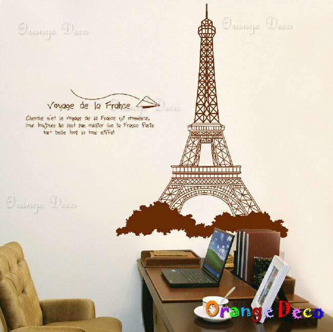 巴黎鐵塔(咖啡色) DIY組合壁貼 牆貼 壁紙 無痕壁貼 室內設計 裝潢 裝飾佈置【橘果設計】