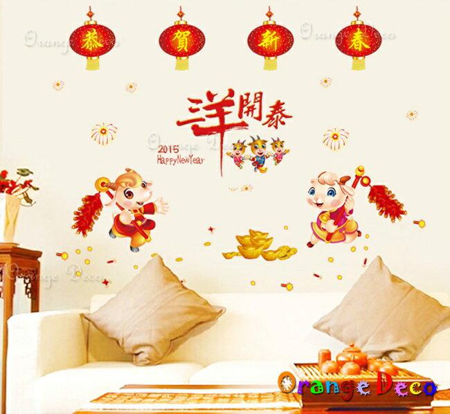 三陽開泰 新年 過年 DIY組合壁貼 牆貼 壁紙 無痕壁貼 室內設計 裝潢 裝飾佈置【橘果設計】