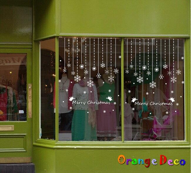 聖誕 耶誕 雪花飄(靜電貼) DIY組合壁貼 牆貼 壁紙 無痕壁貼 室內設計 裝潢 裝飾佈置【橘果設計】