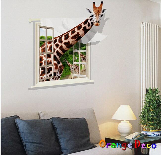 3D長頸鹿 DIY組合壁貼 牆貼 壁紙 無痕壁貼 室內設計 裝潢 裝飾佈置【橘果設計】