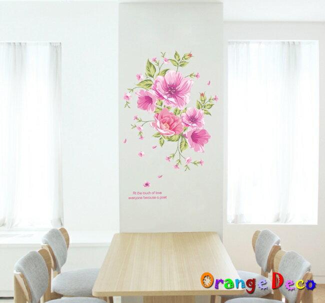 富貴花 DIY組合壁貼 牆貼 壁紙 無痕壁貼 室內設計 裝潢 裝飾佈置【橘果設計】