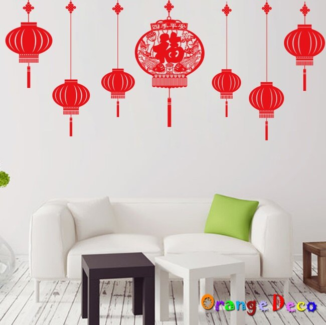 福字燈籠 新年 過年 DIY組合壁貼 牆貼 壁紙 無痕壁貼 室內設計 裝潢 裝飾佈置【橘果設計】