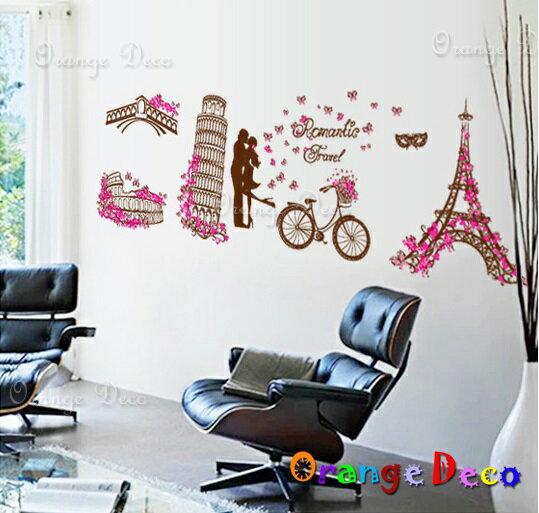 浪漫艾菲爾鐵塔 DIY組合壁貼 牆貼 壁紙 無痕壁貼 室內設計 裝潢 裝飾佈置【橘果設計】