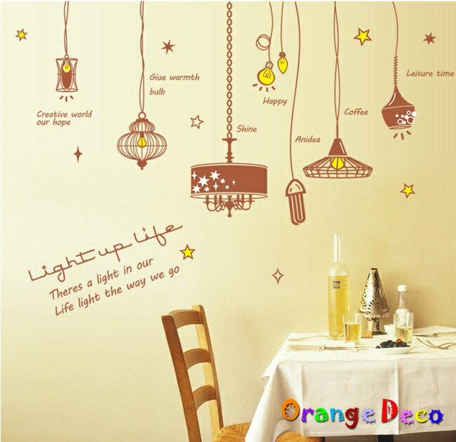 復古燈飾 DIY組合壁貼 牆貼 壁紙 無痕壁貼 室內設計 裝潢 裝飾佈置【橘果設計】