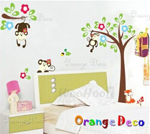 猴子嬉戲 DIY組合壁貼 牆貼 壁紙 無痕壁貼 室內設計 裝潢 裝飾佈置【橘果設計】