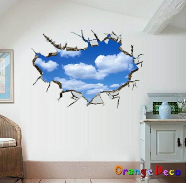 天空DIY組合壁貼牆貼壁紙無痕壁貼室內設計裝潢裝飾佈置【橘果設計】
