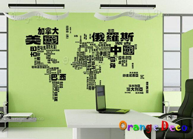 世界地圖 DIY 壁貼 牆貼 壁紙 無痕壁貼 室內 裝潢 裝飾佈置~橘果 ~