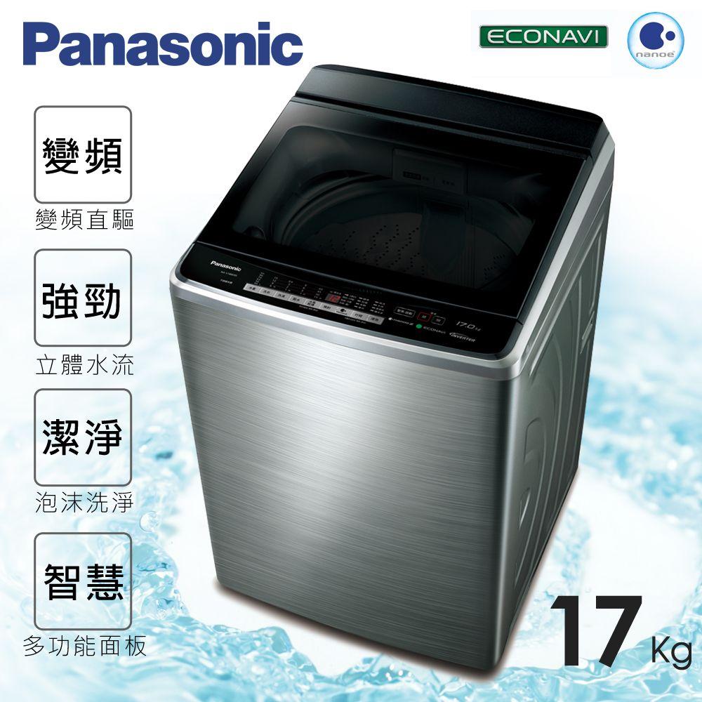 ★贈刀具組+公仔【Panasonic 國際牌】17kg新節能淨化雙科技。變頻直立式洗衣機/不鏽鋼NA-V170GBS-S (含運費 / 基本安裝 / 12期0利率) 0