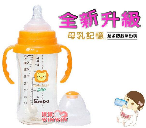小獅王辛巴S.6863 PES自動把手寬口雙凹中奶瓶270ML^( 升級母乳記憶超柔防脹氣