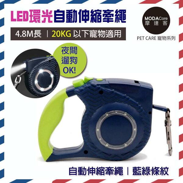 【摩達客寵物系列】超亮LED環光系列寵物自動伸縮牽繩拉繩(藍綠條紋4.8米長20KG以下適用)