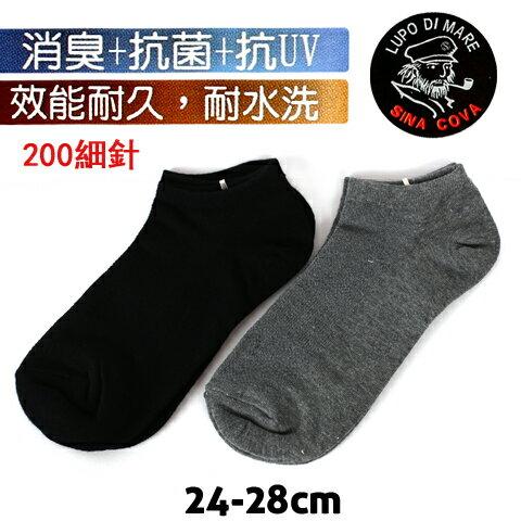 抗菌消臭200細針船襪抗UV萊卡台灣製老船長