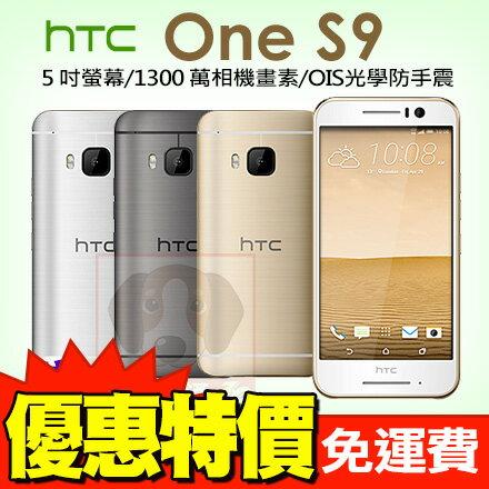 HTC ONE S9 5吋八核心 OIS光學防手震 智慧型手機利率 免