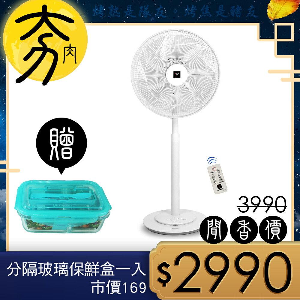 ★贈玻璃保鮮盒【SHARP 夏普】16吋旗艦型自動除菌離子DC變頻立扇 風扇 PJ-H16PGA 0