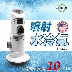 【西瓜籽】 Culer Duet 噴射水冷氣 ET-CD20 水冷扇/消暑/清涼/散熱/家電/環保/省電