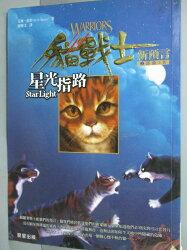 【書寶二手書T1/一般小說_JGK】貓戰士2部曲之IV-星光指路_謝雅文, 艾琳杭特