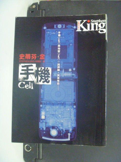 【書寶二手書T3/一般小說_MFC】手機_原價360_史蒂芬.金
