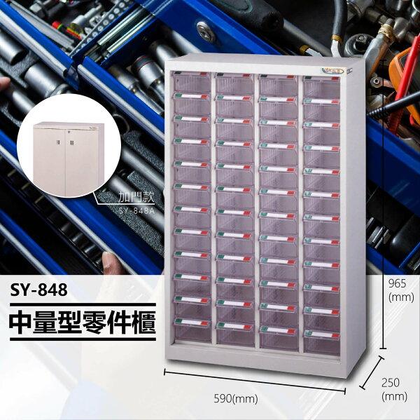 官方推薦【大富】SY-848中量型零件櫃收納櫃零件盒置物櫃分類盒分類櫃工具櫃台灣製造