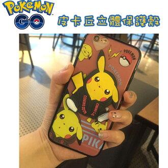 Pokemon 立體皮卡丘手機保護殼 Apple iPhone 6S/6S Plus 神奇寶貝 精靈寶可夢