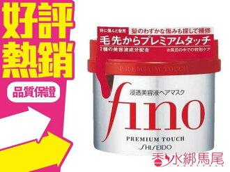 SHISEIDO 資生堂 fino 高效滲透護髮膜 230g◐香水綁馬尾◐