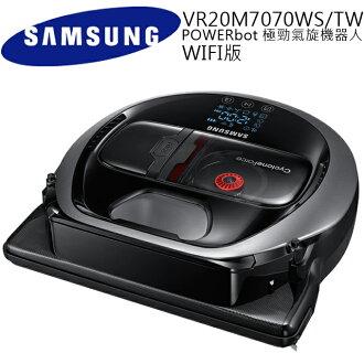 吸塵機器人 ★ SAMSUNG 三星 VR20M7070WS/TW POWERbot 極勁氣旋機器人(Wifi) 掃地機器人 公司貨 0利率 免運