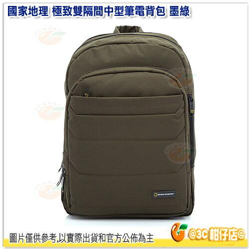 國家地理NationalGeographic極致雙隔間中型筆電背包墨綠色公司貨NGS-PR-N00711.1115吋筆電