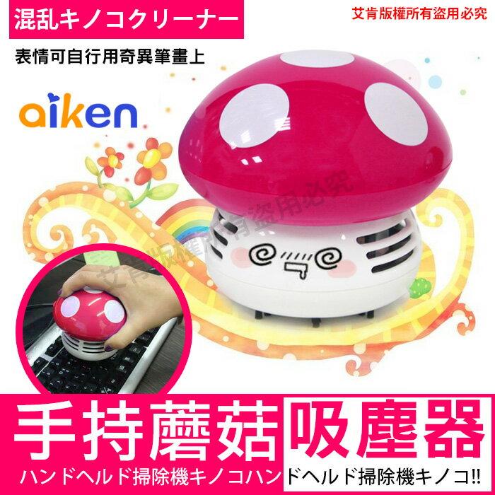 吸塵器 桌面 香菇吸塵器 掌上型吸塵器 鍵盤 灰塵 餅乾屑 除塵輕鬆除塵 桃色下標區 【艾肯居家生活館】